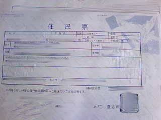 jyuminhyo Japanese Visa Application Form on ds-260 immigrant, b1 b2, italy schengen,
