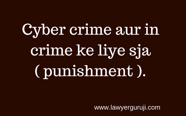 Cyber crime aur in crime ke liye sja ( punishment ).