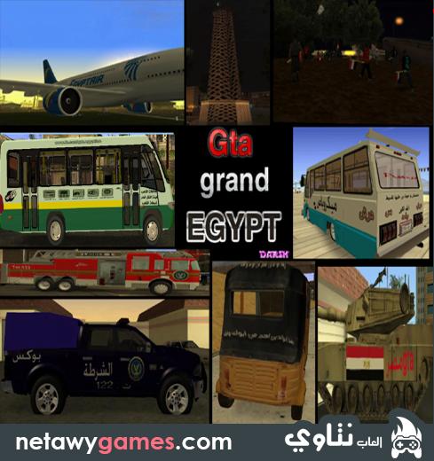 لعبة GTA Egypt 2017 - تنزيل لعبة جاتا المصرية الجديدة برابط مباشر