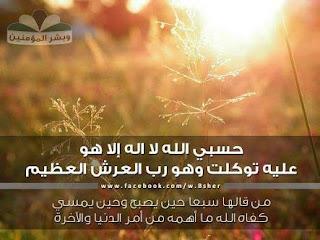 Hasbiyallah; Mengandalkan Allah Semata (Tafsir Al-Mishbah)