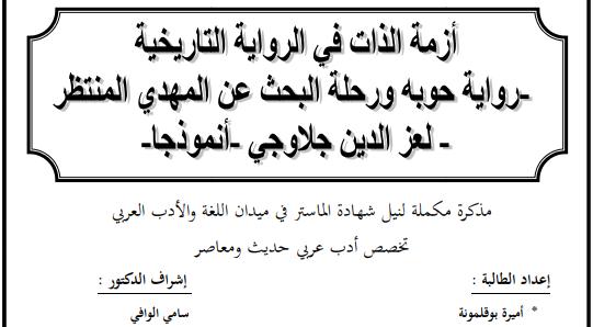 مستويات اللغة السردية في الرواية العربية pdf