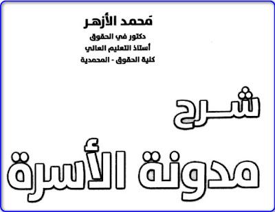 شرح مدونة الاسرة لمحمد الأزهري