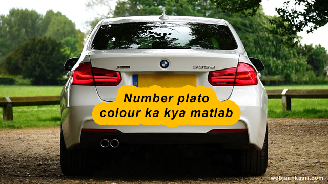 how-to-konw-Indian-gaadiyo-platos-numbers-about-colors