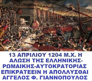 13 ΑΠΡΙΛΙΟΥ 1204 Μ.Χ. ΜΕΡΟΣ Α