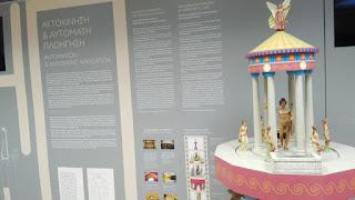Ένα μουσείο Αρχαίας Ελληνικής Τεχνολογίας στην Αθήνα