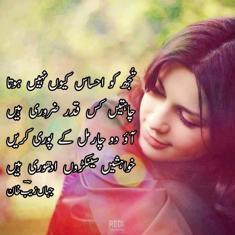 Volleyball Quotes Wallpapers Global Pictures Gallery Romantic Urdu Shayari Full Hd