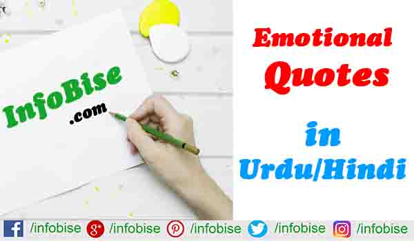 50 top Emotional Quotes in Urdu/Hindi