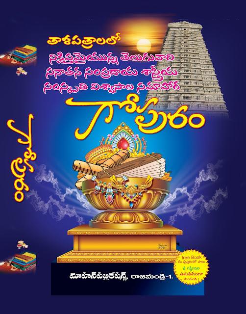 తాళపత్ర సమాహార గోపురం | Talapatra Samoohaara Gopuram