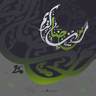 صور عن رمضان 2021