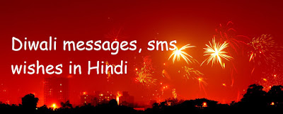 Best Diwali SMS, messages,  Wishes in Hindi, 2018 Deepavali messages in dindi