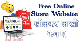 Online Store Website Kholkar Money Kamaye