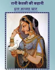 हिंदी साहित्य की पहली कहानी