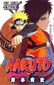 Ver Descargar Naruto Manga Tomo 29