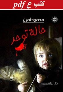تحميل رواية حالة توحد pdf محمود أمين