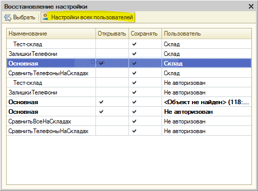 Как в 1с сохранить настройки пользователя 1с 8.1 бухгалтерия установка