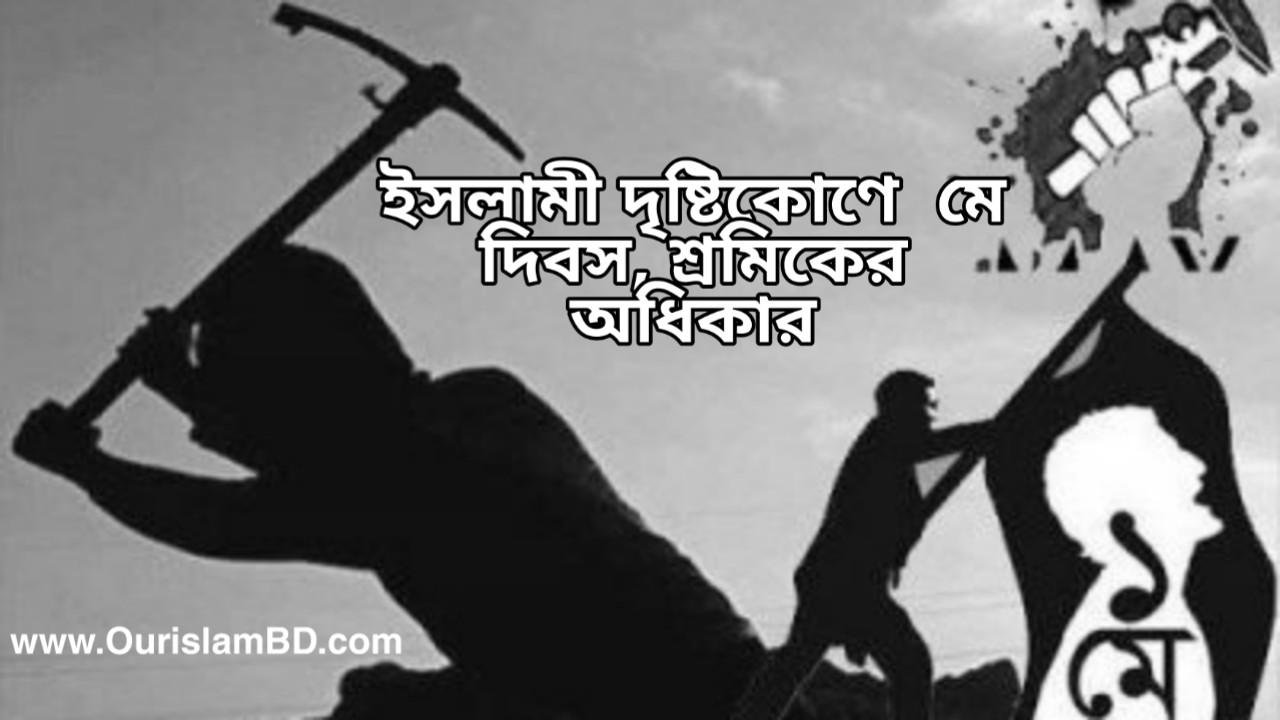 Labor rights in Islam