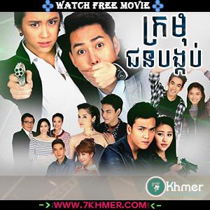 Kramom Choun Bongkorb |  024- Kro Mun Jun Bonkub  | ក្រមុំជនបង្កប់