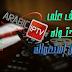 خدعة أحترافية لمعرفة محتوى أي سرفر IPTV قبل إستعماله أو تمريره الى جهازاستقبال القنوات