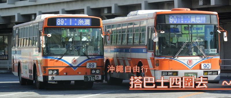 一齊relax下: 沖繩自由行-[交通]不開車遊沖繩~沖繩巴士乘搭指南