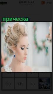 на голове у женщины сделана красивая прическа