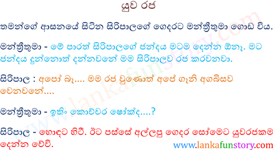 Sinhala Fun Stories-Heir Apparent