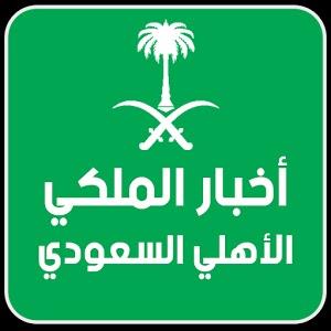 تطبيق أخبار الملكي (الأهلي السعودي)