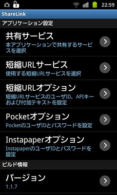 ShareLinkを使って短縮URL -2