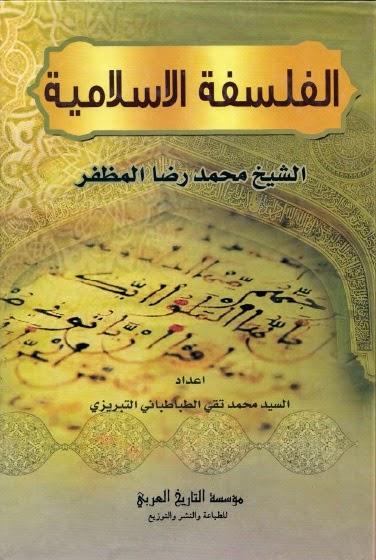 كتاب الفلسفة الإسلامية - محمد رضا المظفر