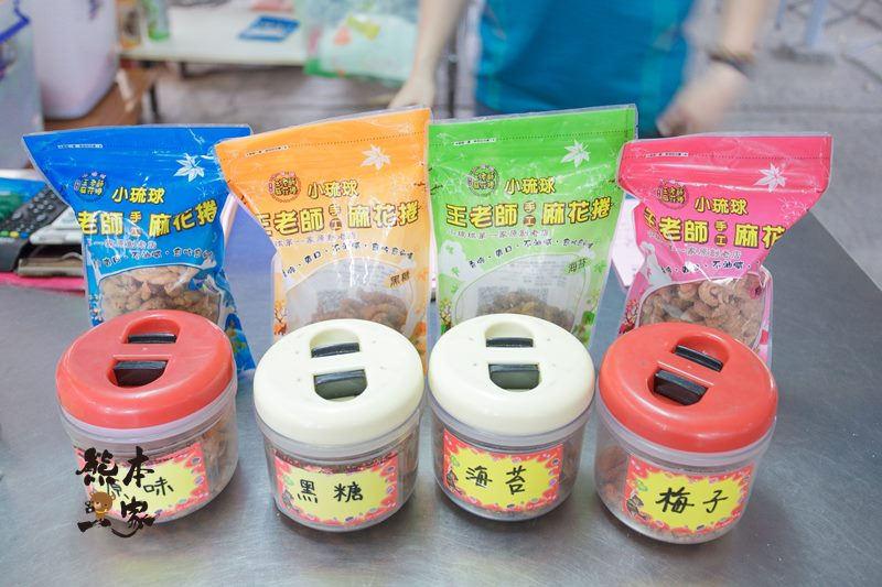 王老師手工麻花|小琉球便宜好吃的必買伴手禮|小琉球伴手禮|團購美食零嘴|小琉球美食