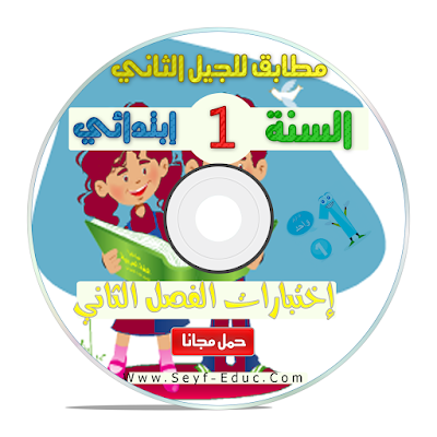 قرص CD إختبارات الفصل الثاني أولى ابتدائي - للجيل الثاني