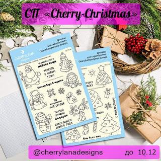 """СП """"Cherry Cristmas"""""""