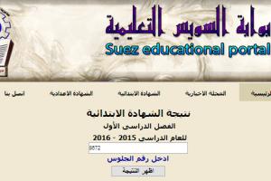 موقع بوابة السويس التعليمية نتائج الامتحانات نتائج طلاب الاعدادية والابتدائية suezedu