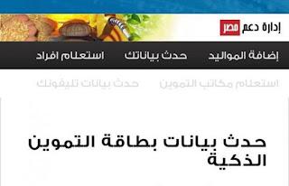 الرابط المباشر لموقع دعم مصر لتحديث البطاقات التموينية 2018