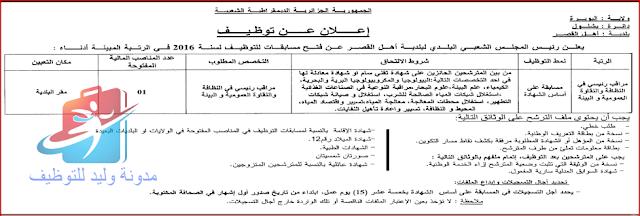 إعلان عن مسابقة توظيف ببلدية اهل القصر البويرة اكتوبر 2016