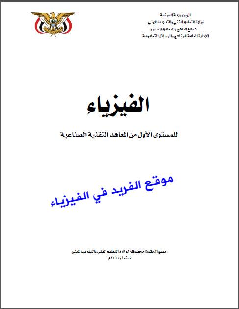 تحميل كتاب الفيزياء للمعاهد الصناعية التقنية الصناعية pdf المستوى الأول