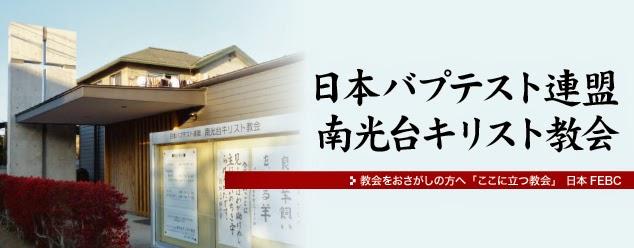 日本バプテスト連盟南光台キリスト教会