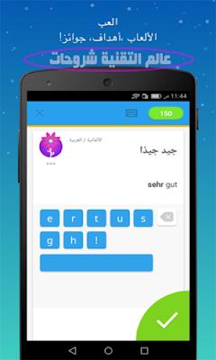 تحميل-تطبيق-Memrise-لـ-تعلم-اللغات-الاجنبية-مجانا-2