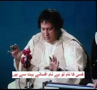 Kisi Ka Naam Lo Benaam Afsane Boht Se Hain Mp3 Nusrat Fateh Ali Khan