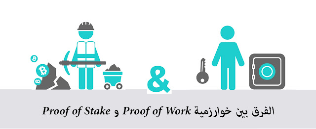 الفرق بين خوارزمية Proof of Work و Proof of Stake