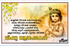Malayalam Happy vishu quotes images