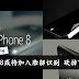 将不会有iPhone 7s? iPhone8或将大变样,加入脸部识别 砍掉TouchID