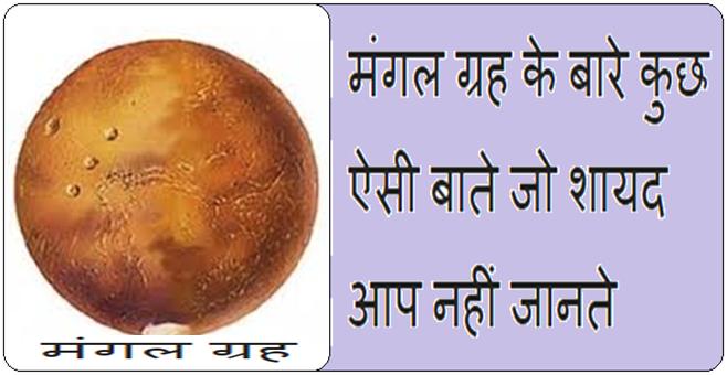 Mangal grah information in hindi