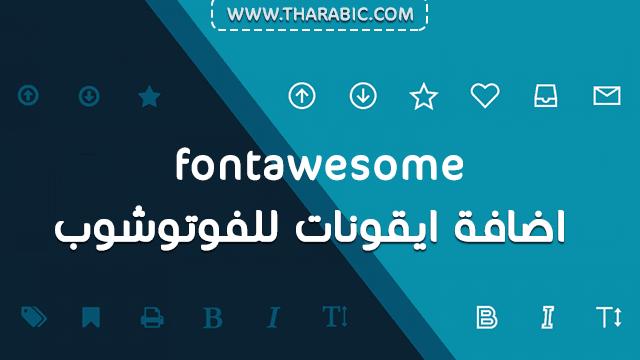 تحميل و اضافة ايقونات fontawesome للفوتوشوب
