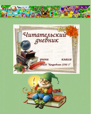 Обложка для читательского дневника