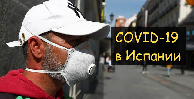 Коронавирус в Испании онлайн