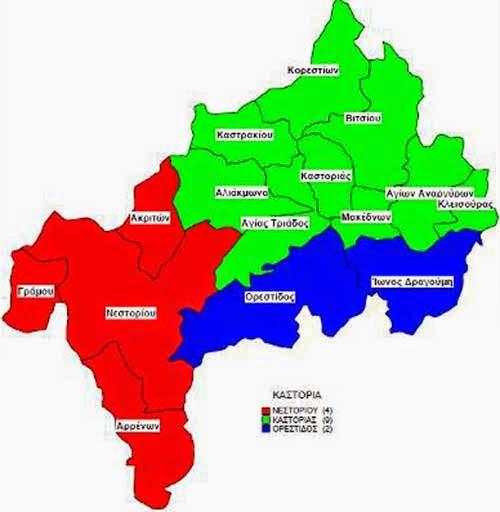 Πρωτοβουλία Ενεργών Πολιτών για τη δημιουργία νέου δήμου Β.Α. Καστοριάς