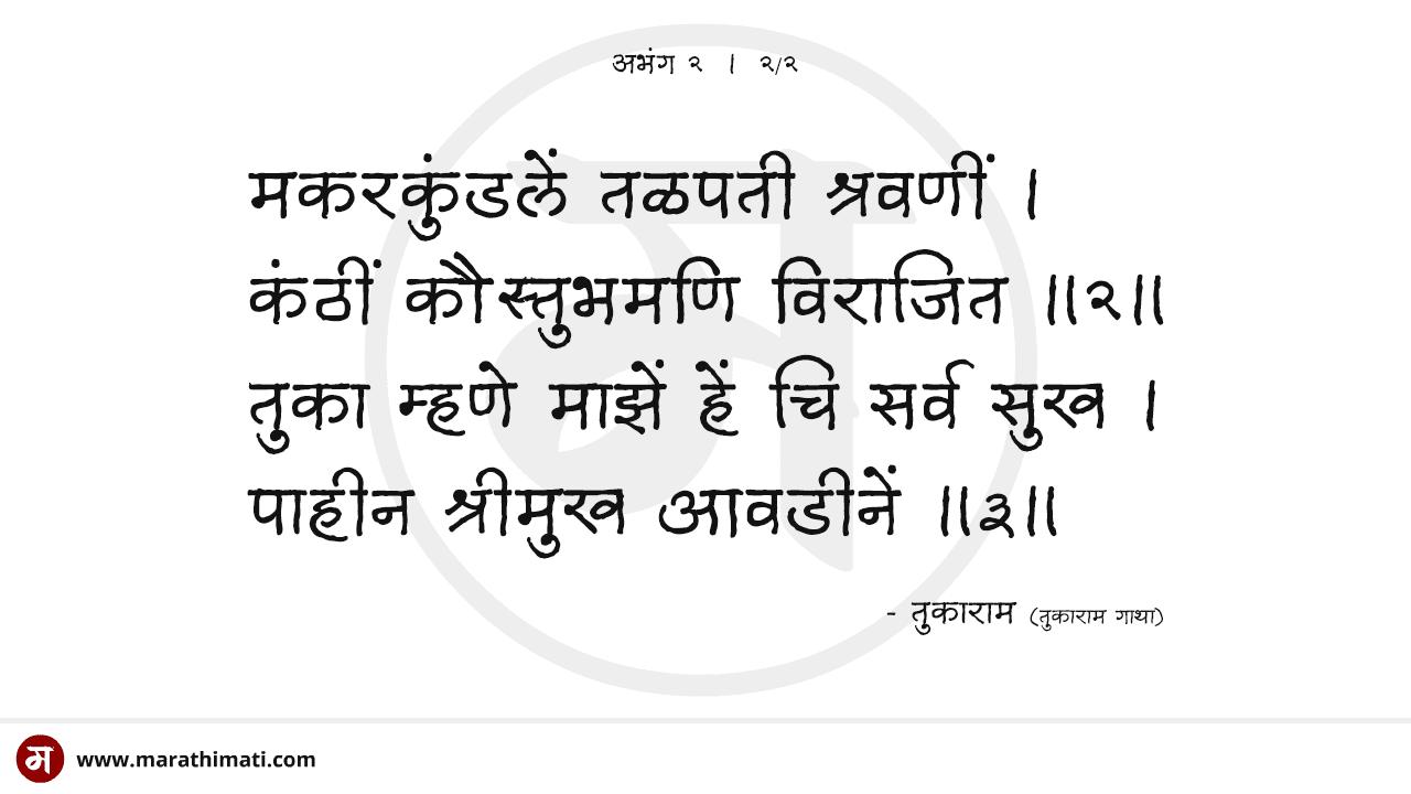तुकाराम गाथा - अभंग २ - भाग २/२ | Tukaram Gatha - Abhang 2 - Part 2/2