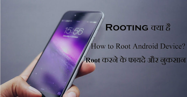 Rooting क्या है? | फायदे और नुकशान |