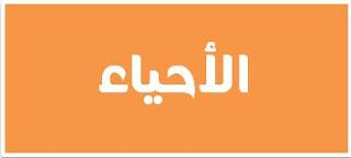 http://up.arabsschool.net/search/?label=http://www.makadait.com/wp-content/uploads/2016/04/%D8%A3%D8%AD%D9%8A%D8%A7%D8%A1-%D8%A7%D9%84%D8%B9%D8%A7%D8%B4%D8%B1-%D9%814.pdf