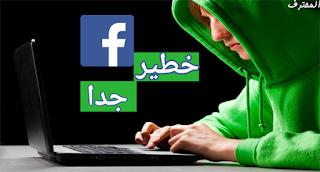 طريقة تمكن من اختراق أي حساب فيسبوك في ثواني . يرجى الحظر !!